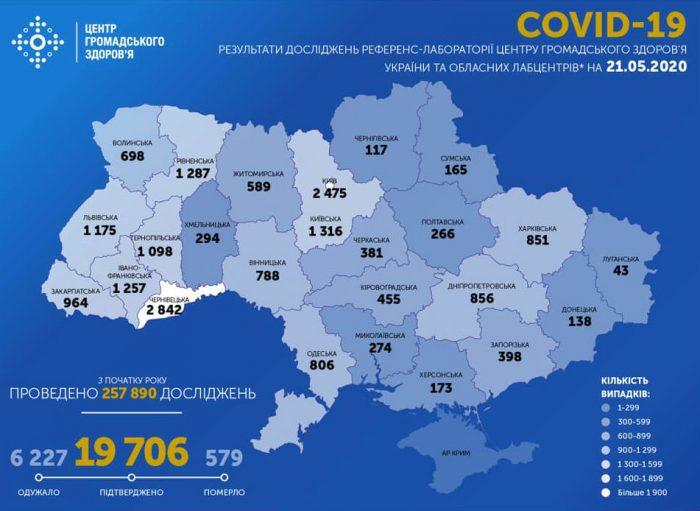 Карта заболевших коронавирусом в Украине на 21 мая