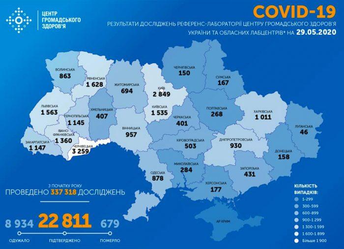 Карта заболеваемости коронавирусом в Украине на 29 мая