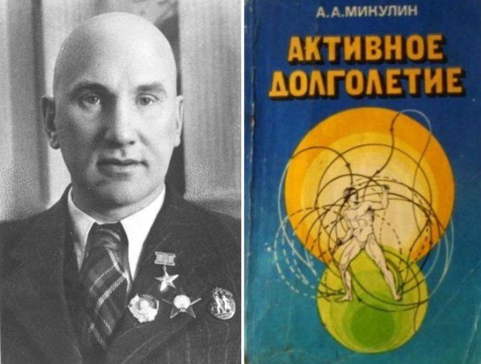 Академик Микулин и его книга