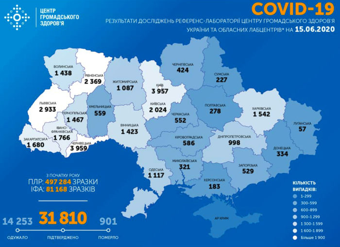 Карта заболеваемости коронавирусом в Украине на 15 июня