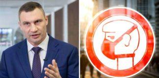 Віталій Кличко закликає киян дотримуватися карантину