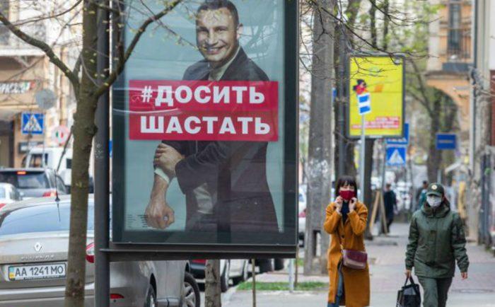 Хватит шастать — слоган Кличко