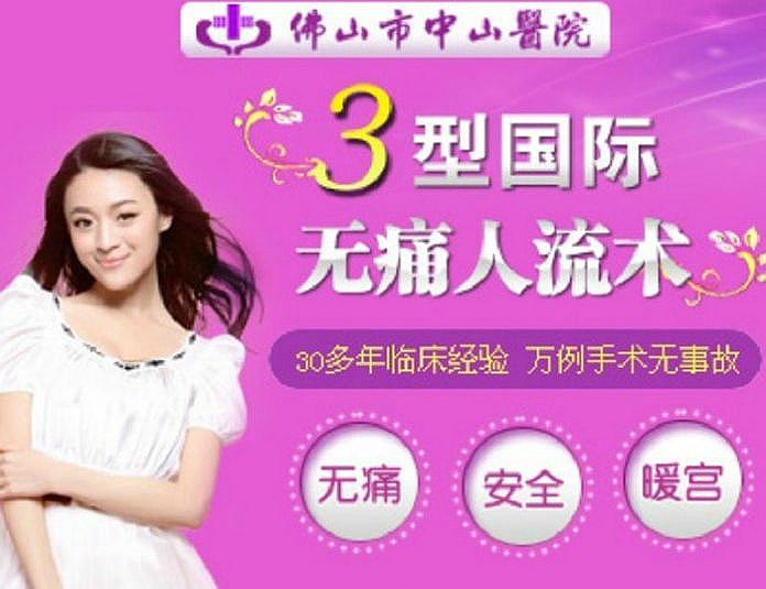 Реклама аборта за 3 минуты в Китае