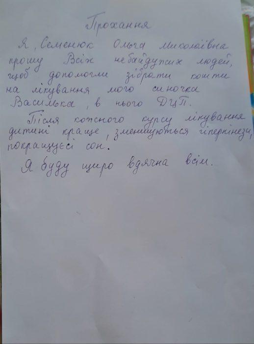 Письмо читателям от Семенюк Ольги Николаевны